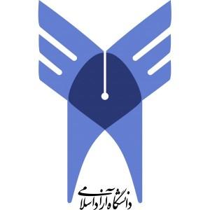 دانشگاه ازاد اسلامی