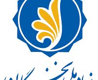 برنامه بنیاد نخبگان برای حمایت از لیسانسه ها