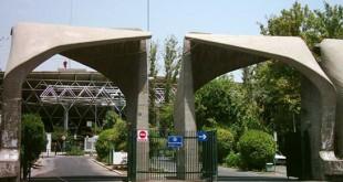 کاهش ظرفیت پذیرش ارشد دانشگاه تهران در دورههای مجازی و شبانه