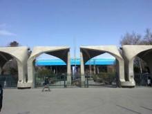 بازديد هيات دانشگاهي ايتاليا از دانشگاه تهران