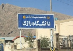 آزمون مصاحبه پذیرش دکتری۹۵ دانشگاه رازی کرمانشاه اعلام شد