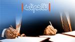 امضای تفاهم نامه همكاری علمی بین وزارت علوم و سازمان پدافند غیرعامل كشور