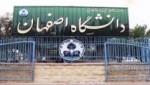 پذیرش ارشد بدون آزمون دانشگاه اصفهان