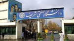 دانشگاه شریف
