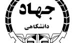 جذب سرباز امریه پژوهشگر در جهاد دانشگاهی استان مرکزی