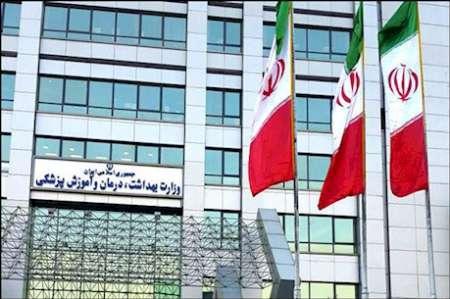 وزارت بهداشت : مدارک فارغالتحصیلان ایرانی دانشگاههای نامعتبر خارجی به هیچ عنوان بررسی نمیشود