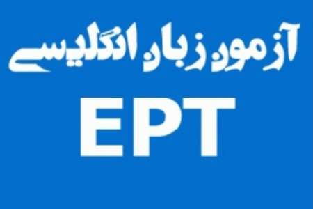 دانلود سوالات و پاسخنامه آزمون زبان EPT «ای پی تی» فروردین دانشگاه آزاد منتشر شد