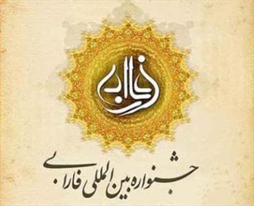 آخر اردیبهشت پایان ارسال آثار به نهمین دوره جشنواره فارابی