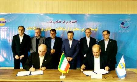 امضای تقاهم نامه همکاری میان سازمان فضایی ایران و منطقه آزاد قشم