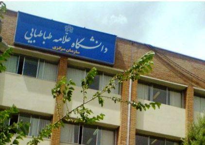 دانشگاه علامه دانشجوی دکتری بدون آزمون پذیرش می کند