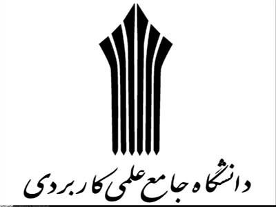 شناسنامه دار شدن مراکز دانشگاه علمی کاربردی تا مهر 96