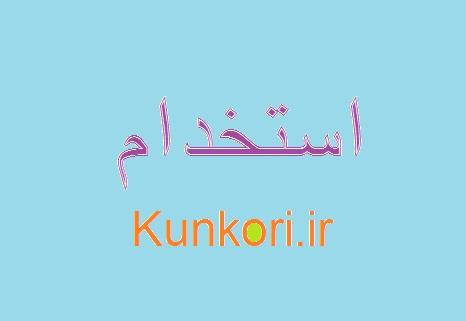 استخدام و جذب دانشگاه جامع علمی کاربردی استان بوشهر