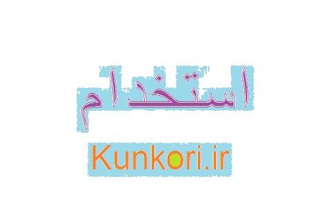 استخدام و جذب استان کرمانشاه