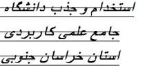 استخدام و جذب دانشگاه جامع علمی کاربردی استان خراسان جنوبی