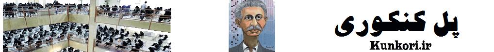 پل کنکوری: تدریس خصوصی ریاضی فیزیک زیست زبان بهترین معلم تهران