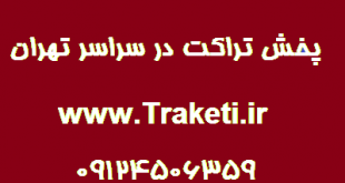 پخش تراکت در تهران 100 درصد تضمینی و نظارت شده در تهران همه مناطق و شهرستان ها