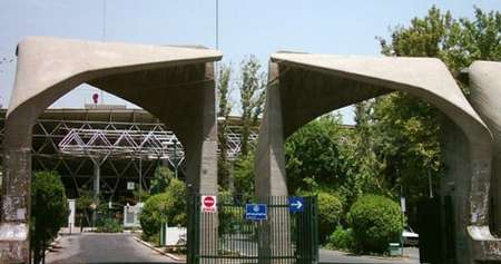 نیازهای مالی دانشگاه تهران در برنامه ششم