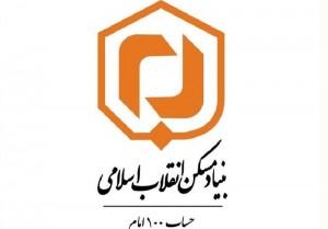 استخدام در بنیادمسکن انقلاب اسلامی