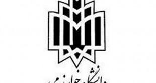 اعلام زمان برگزاری و مواد امتحانی آزمون دکتری ۹۵ دانشگاه خوارزمی