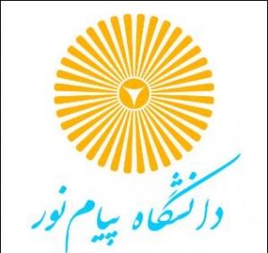 رئیس دانشگاه پیام نور بر ضرورت توجه به درآمدزایی تاکید کرد