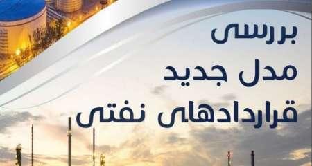 برگزاري همايش بين المللي قراردادهاي نفتي با حضور كارشناسان آمريكايي و اروپايي