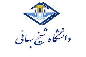 تمدید پذیرش ارشد و دکتری بدون آزمون دانشگاه شیخ بهایی