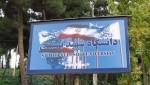 دانشگاه بهشتی
