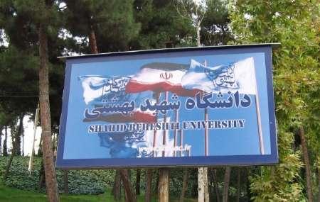 بازید دو هیات فرانسوی و لبنانی از دانشگاه شهید بهشتی