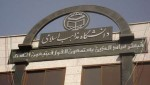 مجوز پذیرش دانشجو در رشته عرفان اسلامی صادر شد