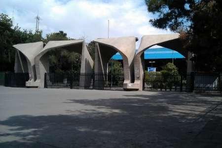 دانشگاه تهران میزبان کنفرانس فرصت های سرمایه گذاری در ایران پساتحریم می شود