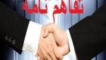 تفاهم نامه همکاری دانشگاه تهران و وزارت راه و شهرسازی امضا شد