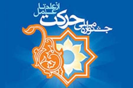 نهمین جشنواره ملی حرکت در کرمان برگزار می شود
