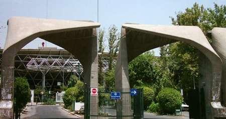تقویم آموزشی سال تحصیلی 96-95 دانشگاه تهران اعلام شد