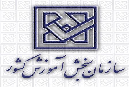 اعلام اصلاحات تکمیل ظرفیت کنکور ارشد ۹۶