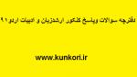 دفترچه سوالات وپاسخ کنکور ارشدزبان و ادبیات اردو91