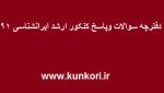 دفترچه سوالات وپاسخ کنکور ارشد ایرانشناسی 91