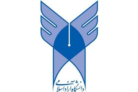 انتشار فراخوان جذب اعضای هیات علمی دانشگاه آزاد در آبان ماه
