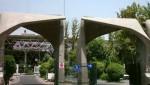 دانشگاه تهران