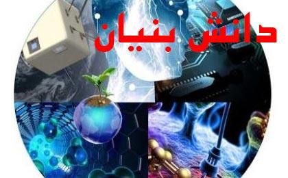 گسترش تسهیلات برای تاسیس شرکت های دانش بنیان توسط ایرانیان مقیم آمریکا