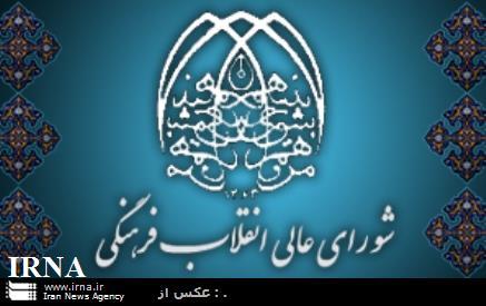 وضعیت اشتغال فارغ التحصیلان در شورای عالی انقلاب فرهنگی بررسی شد
