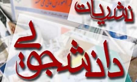 30 نشریه دانشجویی ویژه دهه فجر در دانشگاه آزاد مجوز نشر گرفت