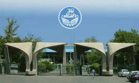 استعدادهای درخشان در دوره کارشناسی ارشد دانشگاه تهران