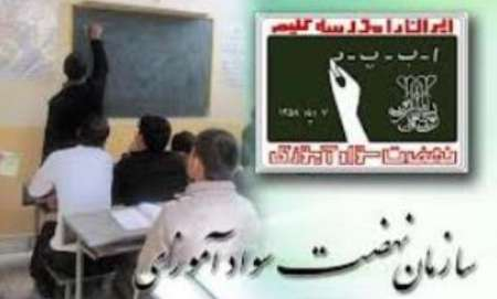 برنامه آموزش و توانمندسازی آموزش دهندگان نهضت سوادآموزی رونمایی شد