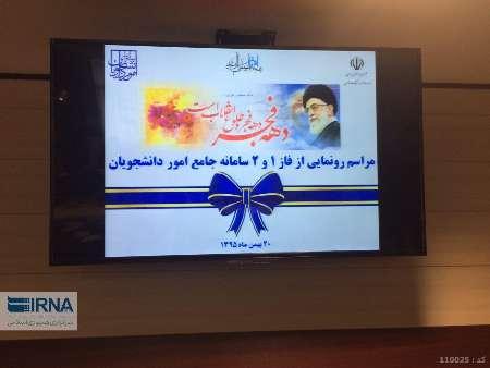 فاز ١ و ٢ سامانه جامع امور دانشجویان افتتاح شد