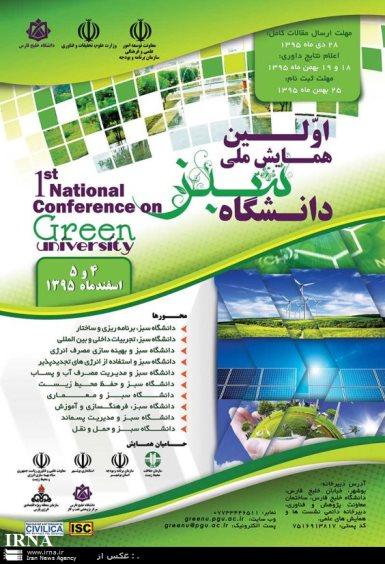 آغاز همایش ملی دانشگاه سبز در بوشهر