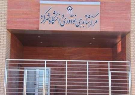 مرکز شتابدهی نوآوری دانشگاه شهرکرد بهره برداری شد