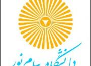 فراخوان دانشگاه پیام نور برای تدوین کتب درسی از اول اسفند 97