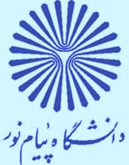 فراخوان تدوین کتب درسی دانشگاه پیام نور (نوبت ششم)