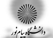 دانشگاه پیام نورآزمون زبان دکتری ETPNU برگزار می کند