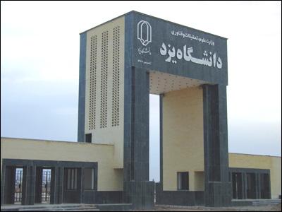 پذیرش ارشد و دکتری استعداد درخشان ۹۶ دانشگاه یزد